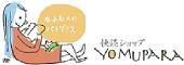 快読ショップ Yomupara