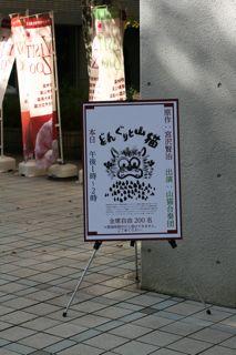山猫合奏団のパネル@井の頭公園