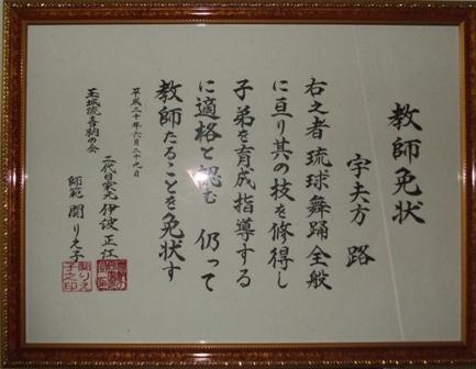 琉球舞踊の教師免状