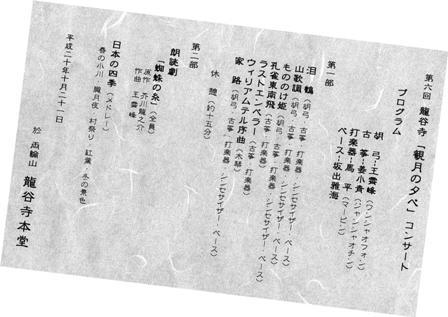 20081022-ryuukokujikonsa-to.jpg