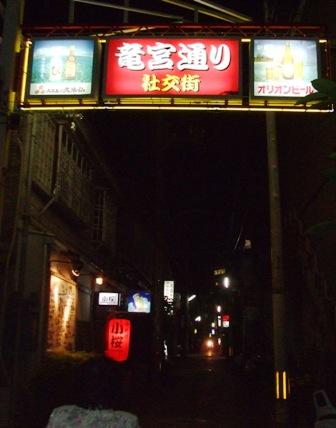 竜宮通り入口