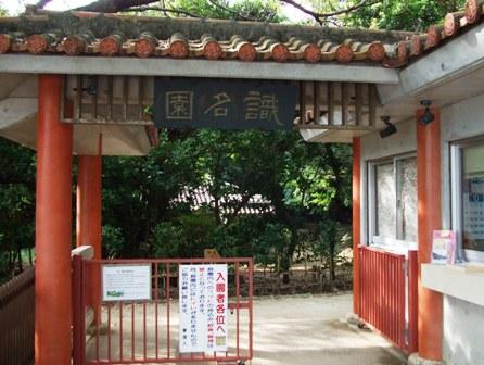 識名園入口