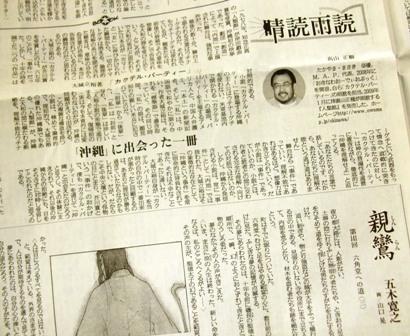 晴読雨読の記事