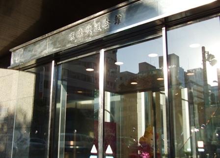 琉球放送会館