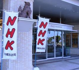 NHK沖縄放送局入口
