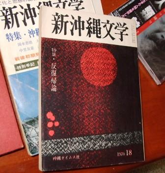 新沖縄文学