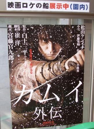 カムイ外伝のポスター