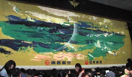 琉球新報ホールの緞帳