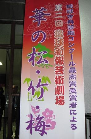 「華の松竹梅」看板