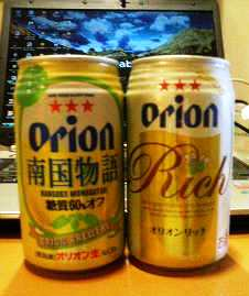 2種類のオリオン缶ビール