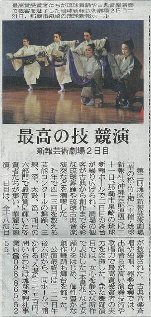 公演後の記事