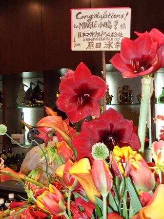 日本マクドナルドの社長さんから届いた花束