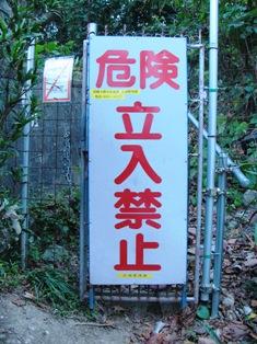 立ち入り禁止の看板