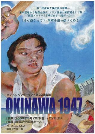 OKINAWA1947のチラシ