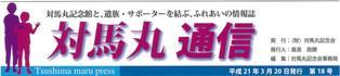 対馬丸通信のロゴ