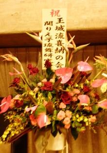 関りえ子琉舞研究所が送った花