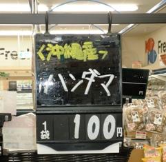 ハンダマ100円