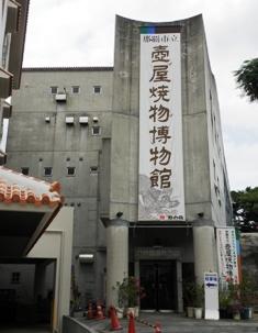 壷屋焼物博物館