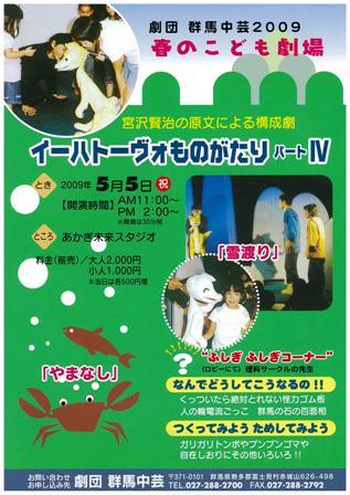 劇団群馬中芸2009春のこども劇場のポスター