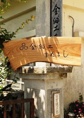 """金細工""""またよし""""の看板"""