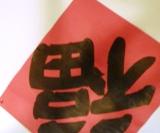 さかさまの「福」の字