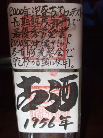 古酒の能書き