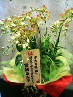 宮崎るみ子さんから届いたお祝いのお花