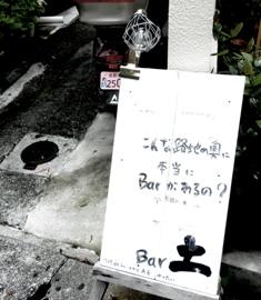 """bar土""への入口"