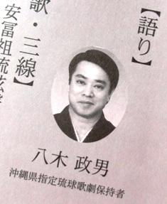 八木政男先生の掲載写真