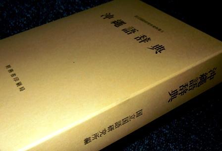 沖縄語辞典