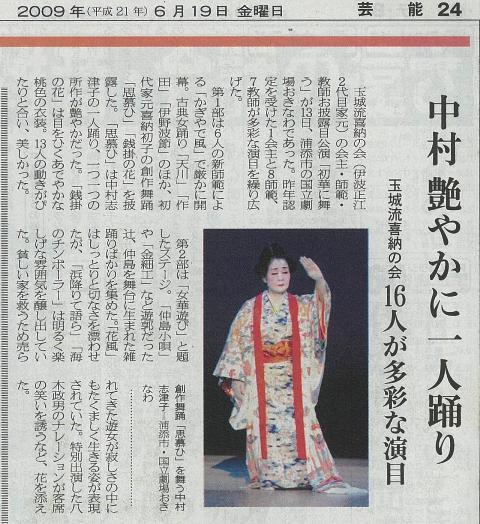 6月19日の沖縄タイムス