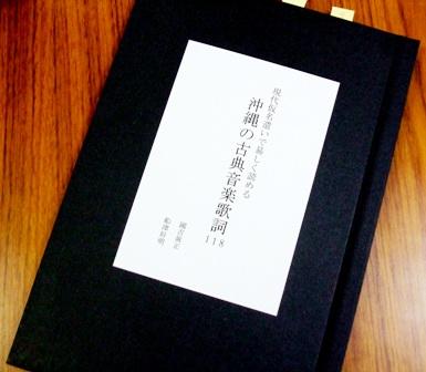 沖縄の古典音楽歌詞