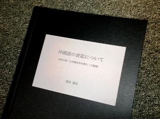沖縄語の表記について