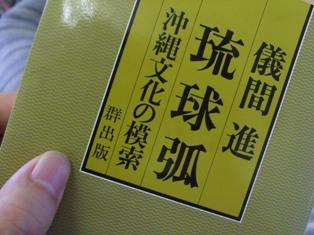 儀間進『琉球弧』の表紙