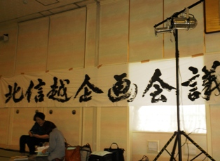 北信越企画会議の横断幕