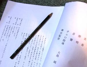 チェロ指導大島純と書かれた台本