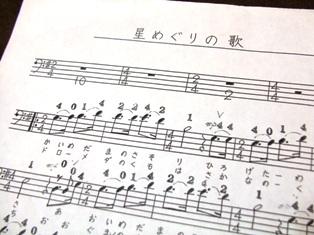 星めぐりの歌の楽譜