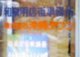 株式会社沖縄タウン事務所