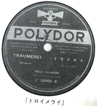 トロメライのレコード