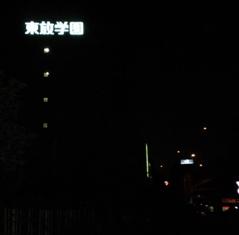 夜の東放学園