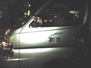 劇団あとむのワゴン車