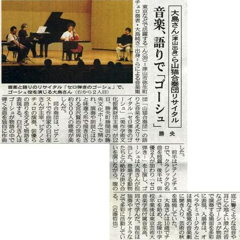 9月16日付け山陽新聞記事