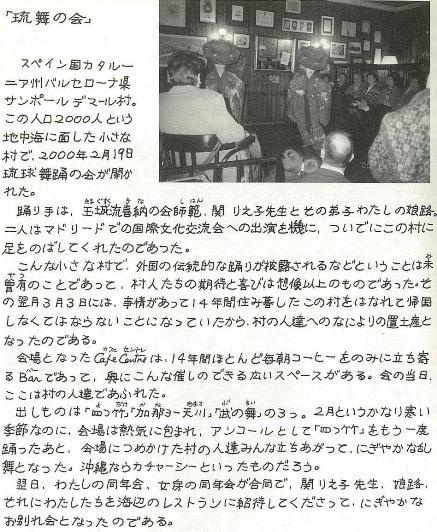 宇夫方隆士氏の一文「琉舞の会」