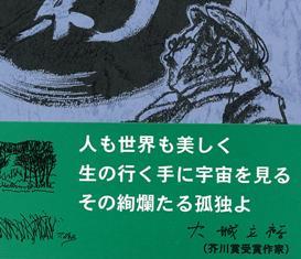 詩画集『幻影』の帯
