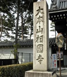 大本山相國寺