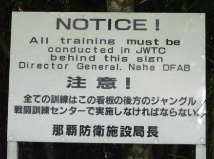 全ての訓練はこの看板の後方のジャングル戦闘訓練センターで実施しなければならない