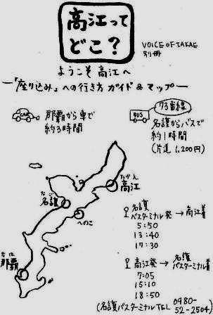 高江までの行き方1