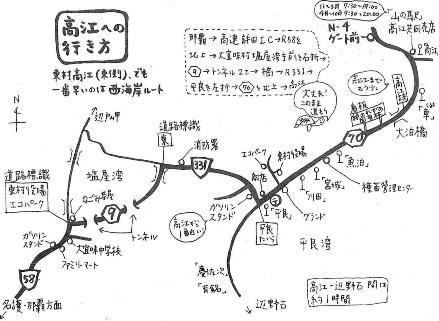 高江までの行き方2