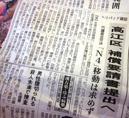 今日の沖縄タイムスの記事