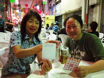 山田さんと宇夫方路ビンゴゲーム開始